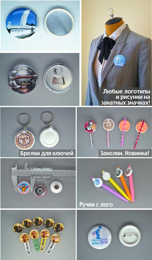 Значки и ручные сувениры