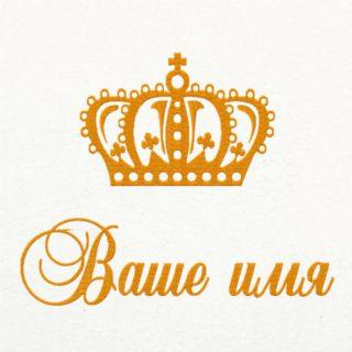 корона классическая