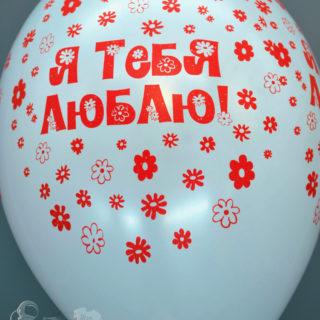 """Шары с печатью «Люблю Тебя» 14"""""""