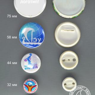 Значки всех размеров (образцы заготовок)