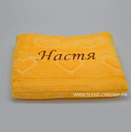 Полотенце с вышивкой имени Настя