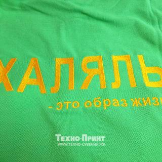 Вышивка логотипа для самарского халяля, на футболке поло