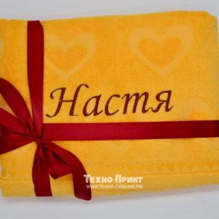 Именное полотенце с вышивкой вашего имени