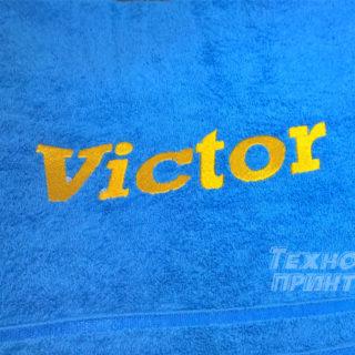 Именное полотенце с вышивкой золотыми буквами