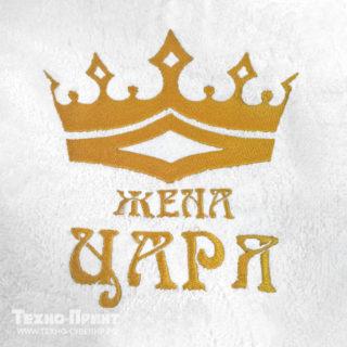 """Вышивка короны на полотенце или халате с подписью """"Царь"""""""