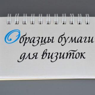 Образцы дизайнерских бумаг