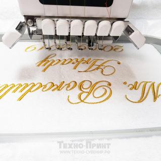 Подарочная вышивка на заказ изготовление вышивки с именем