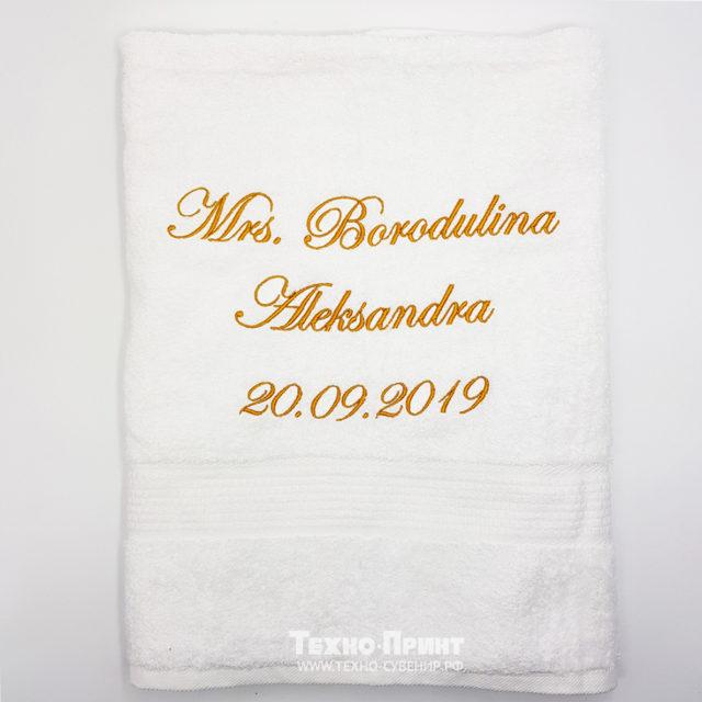 Полотенце махровое белое с вышивкой имени