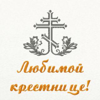 подарок для крестницы