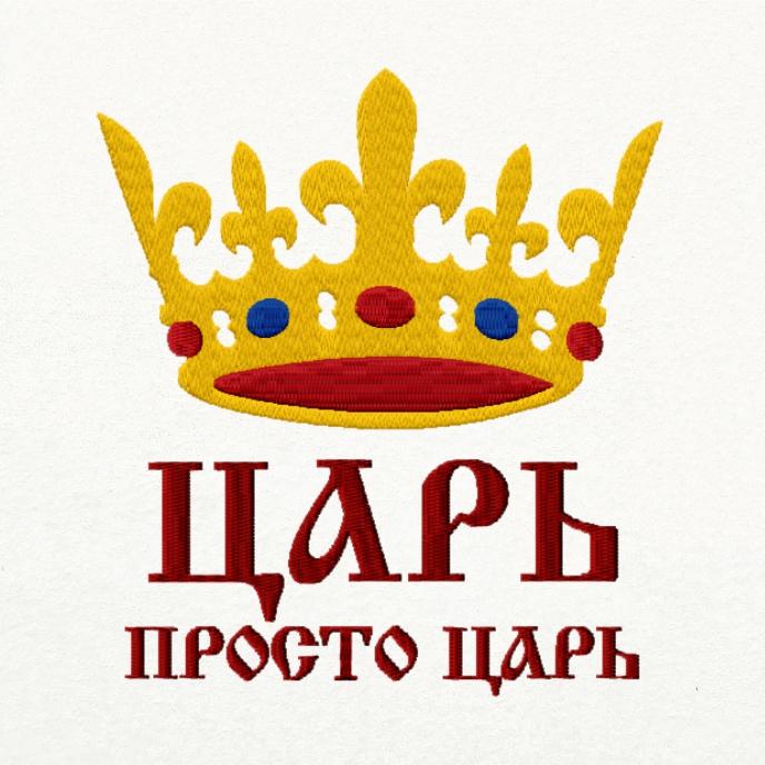 Картинка с надписью цари