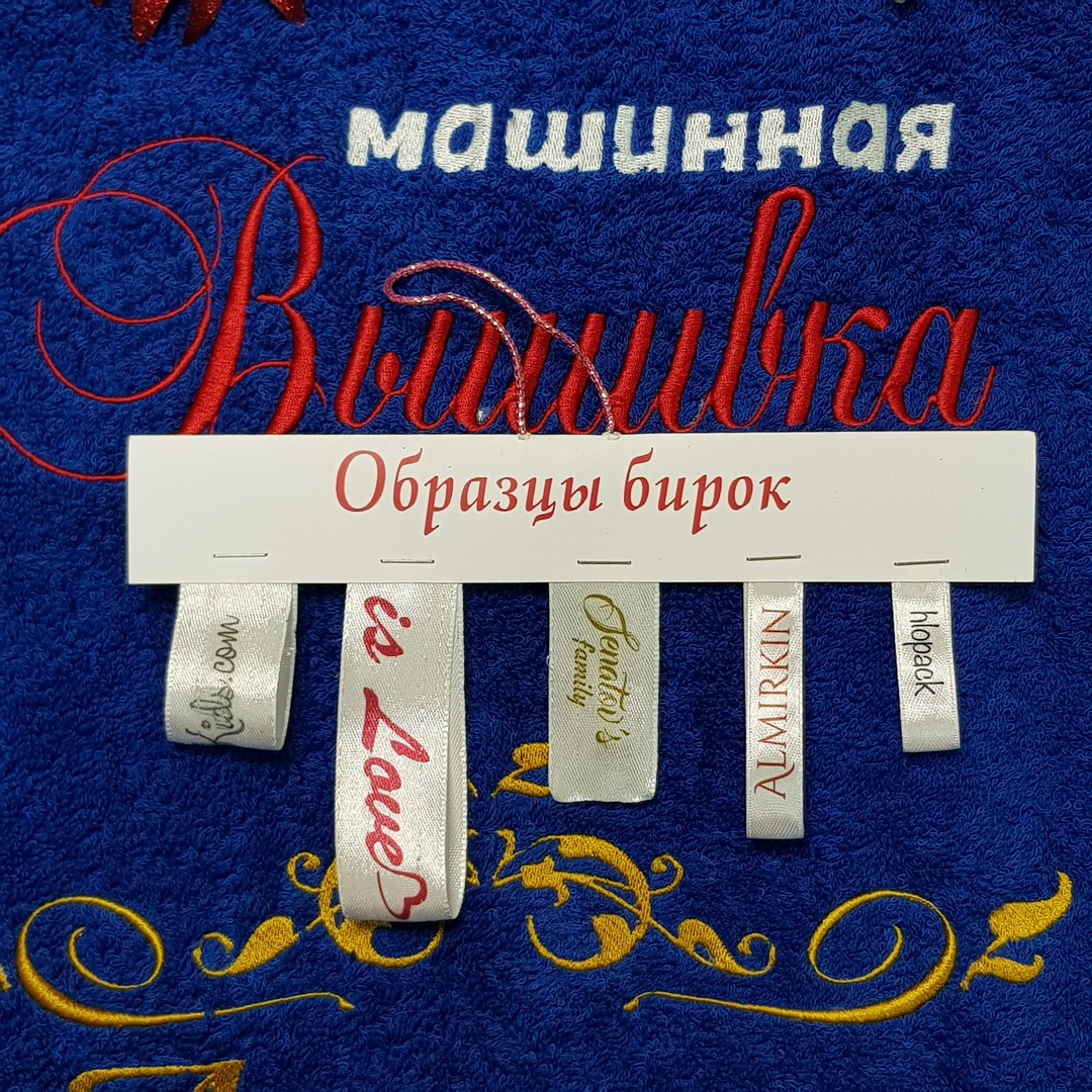 Машинная вышивка в Самаре