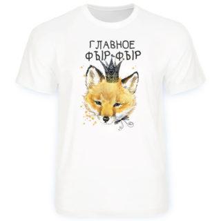 футболка главное фыр фыр