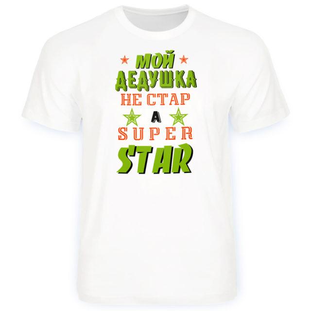 """Футболка """"Дедушка SUPER STAR"""""""