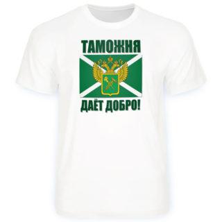 футболка для таможенников таможня дает добро