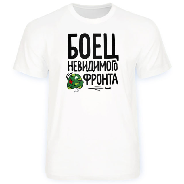 футболка боец невидимого фронта
