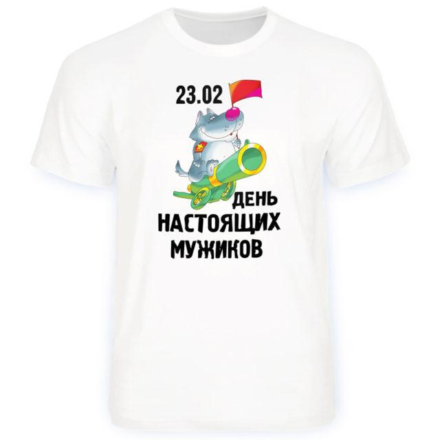 """Футболка """"День настоящих мужиков"""""""