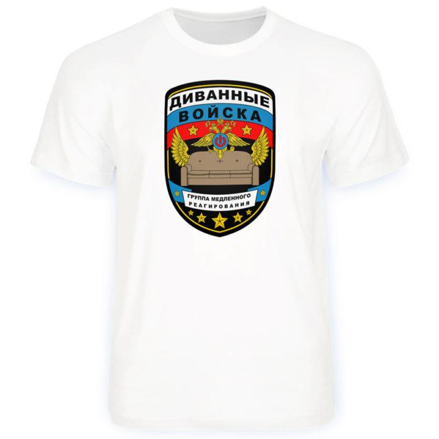 футболка диванные войска
