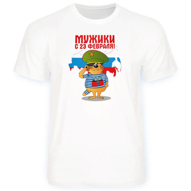 "Футболка ""Мужики, с 23 февраля!"""