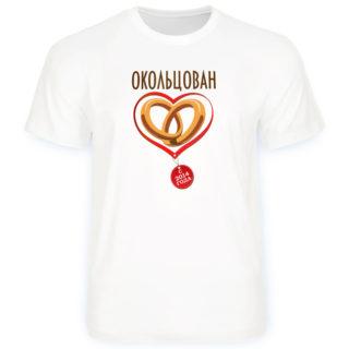 """Футболка с дизайном - Парные """"Окольцованы"""""""
