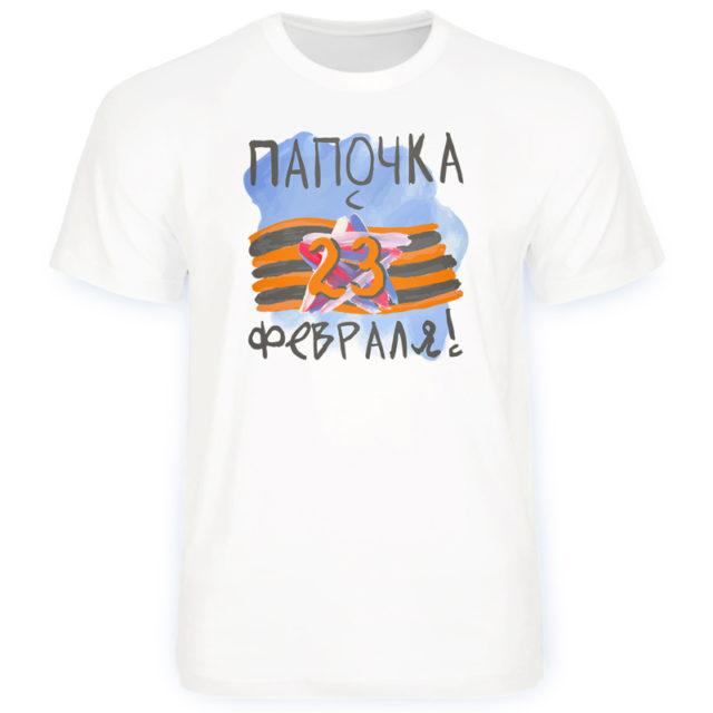"""Футболка """"Папочка, с 23 февраля!"""""""