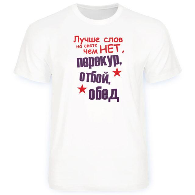 футболка лучше слов на свете нет чем перекур отбой обед