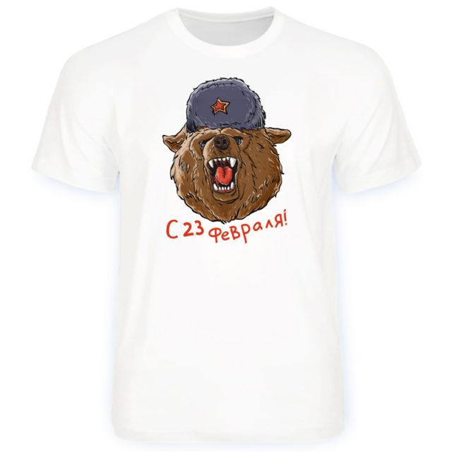 "Футболка ""с 23 февраля (медведь)"""