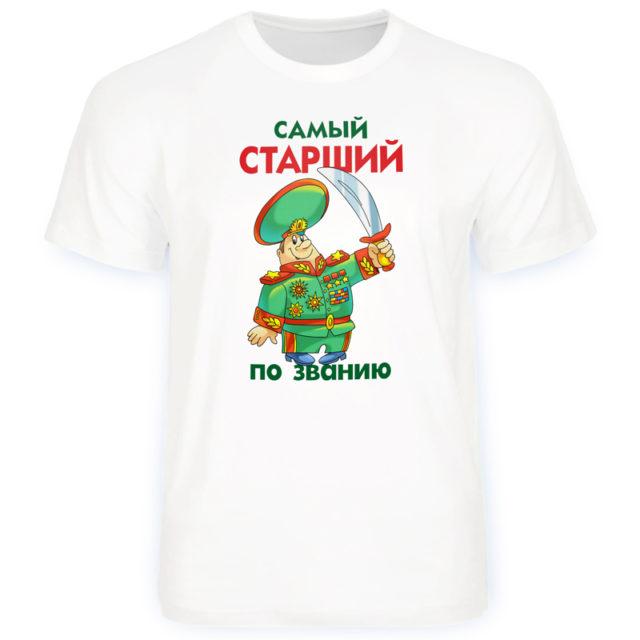 футболка самый старший по званию