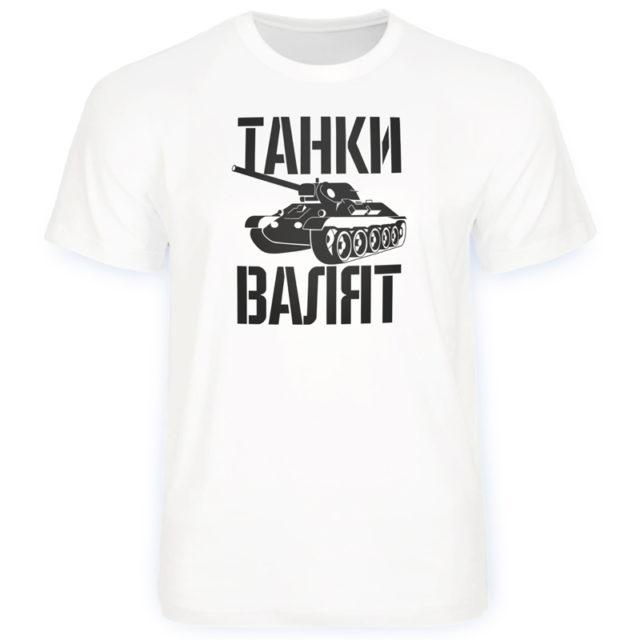 футболка танки валят