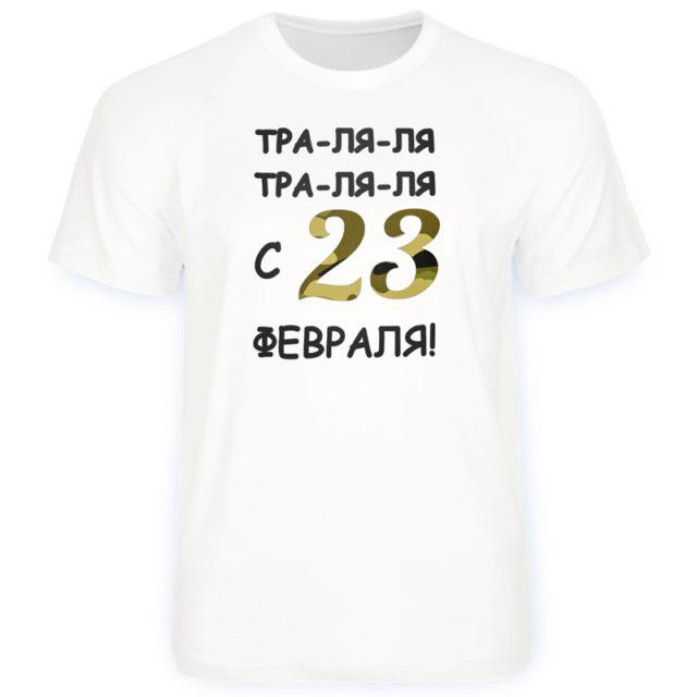 футболка тра ля ля с 23 февраля