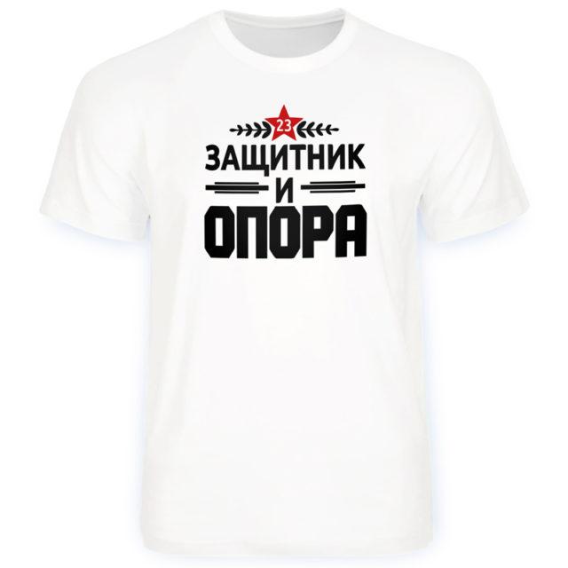 футболка защитник и опора