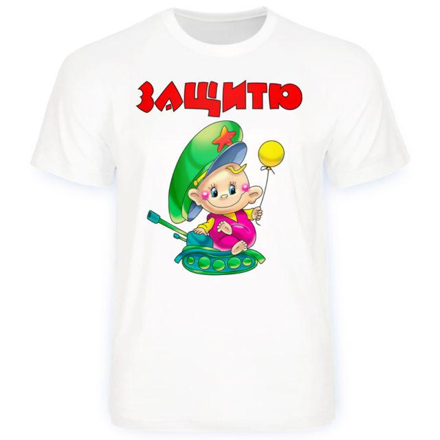 """футболка """"Защитю"""""""