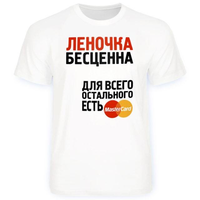 """Футболка с дизайном """"Леночка бесценна, для всего остального есть MasterCard (любое имя)"""""""
