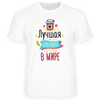 футболка Лучшая бабушка в мире