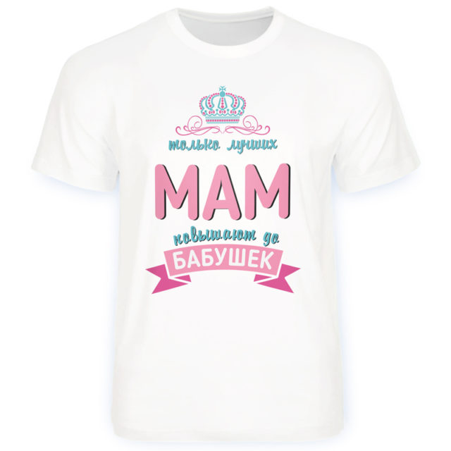 Только лучших мам повышают до бабушек