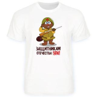 "Футболка ""Защитникам Отечества-Ура"""