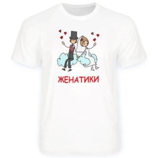 """Футболка с дизайном """"Женатики-вариант первый"""""""