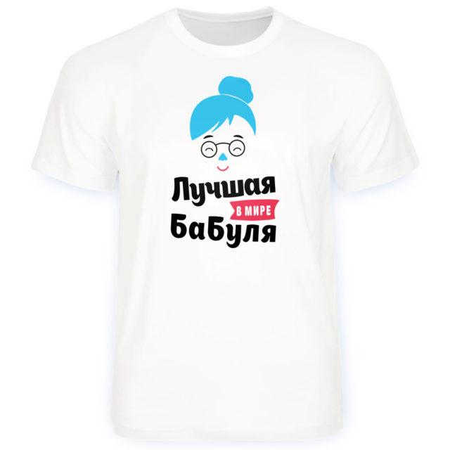 футболка лучшая в мире бабуля