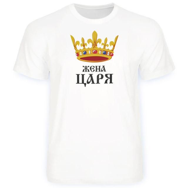 футболка жена царя