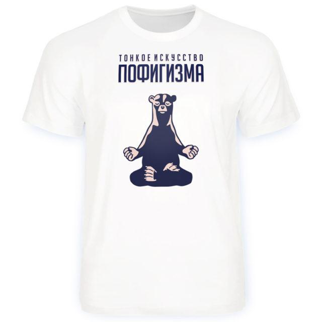 футболка пофигизм