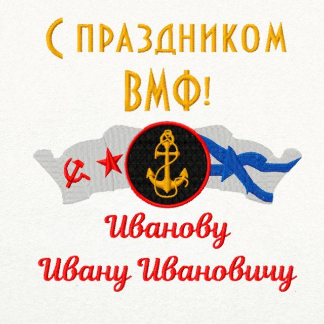"""Дизайн вышивки """"ВМФ с флагом"""""""