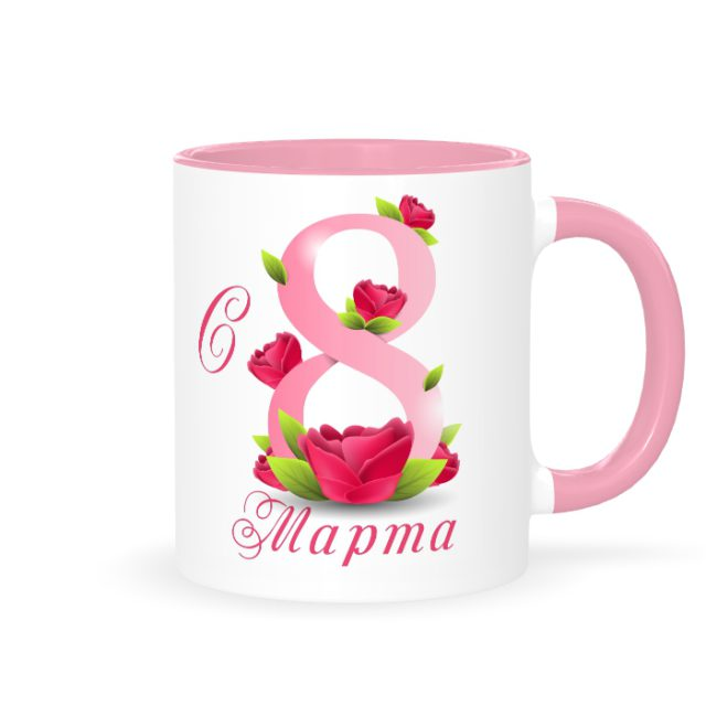 """Кружка розовая с именем """"с 8 Марта"""""""