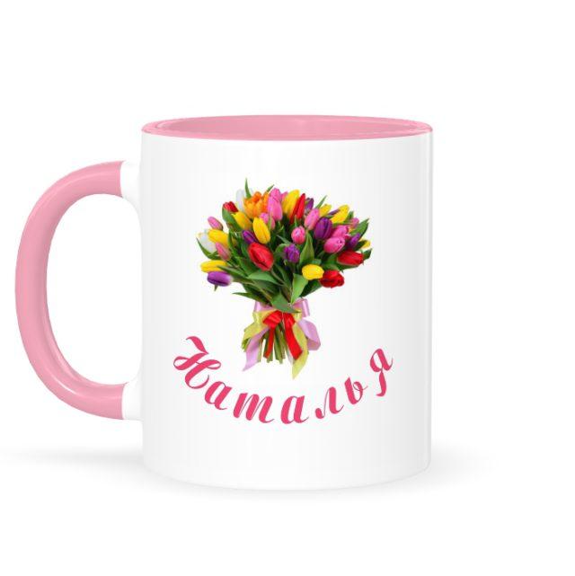 """Кружка розовая с именем """"с 8 Марта имя"""""""