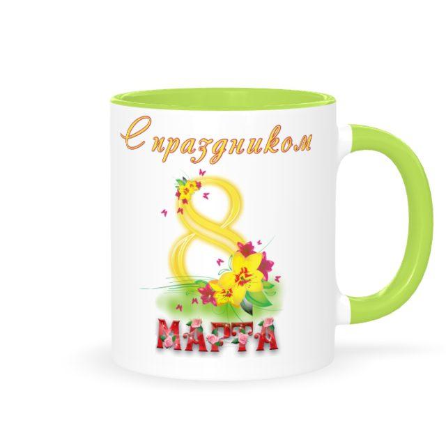 """Кружка салатовая с именем """"8 Марта"""""""