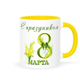 """Кружка желтая с именем """"с 8 Марта"""""""