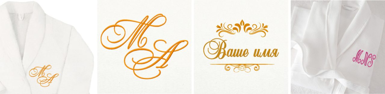Вышивка имен и логотипов на халатах и полотенцах