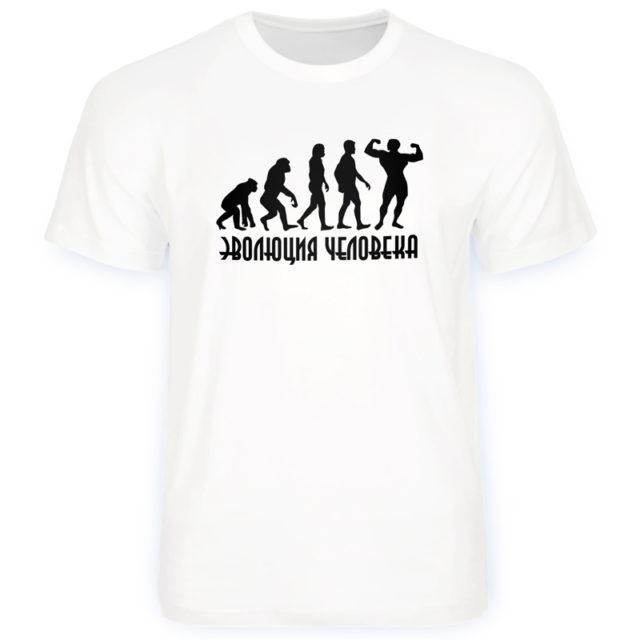 "Футболка ""Эволюция человека"""