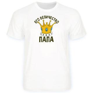 его величество папа футболка
