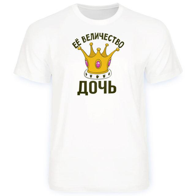 футболка ее величество дочь