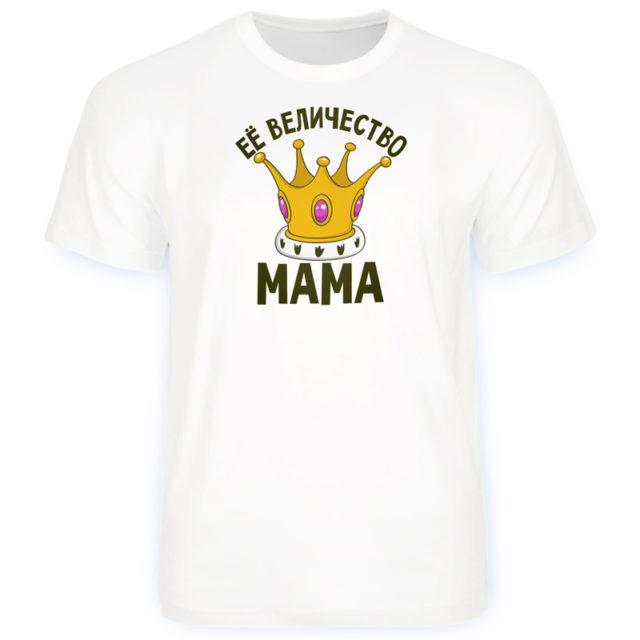 ее величество мама футболка