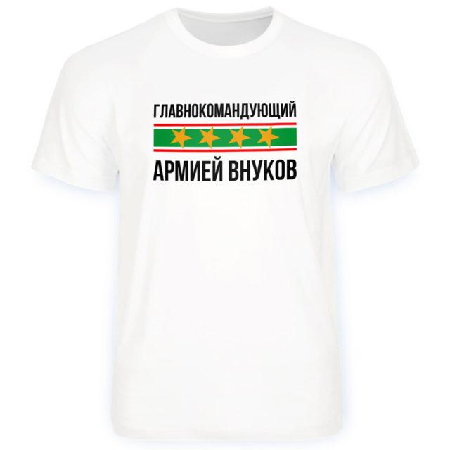 армией внуков белая футболка